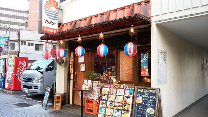 なんば_沖縄料理屋