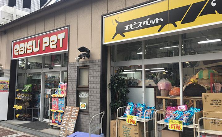 エビスペット大国町店