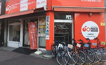 まちの自転車店「リコ」