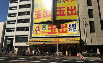 スーパー玉出 恵美須店(24時間営業)