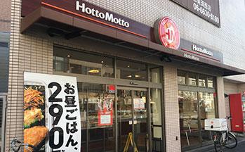ほっともっと 恵美須西店