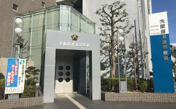 大阪府浪速警察署