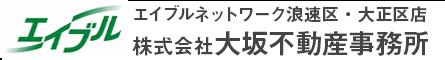 大坂不動産