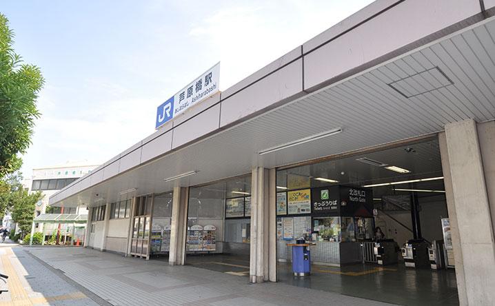 JR芦原橋駅