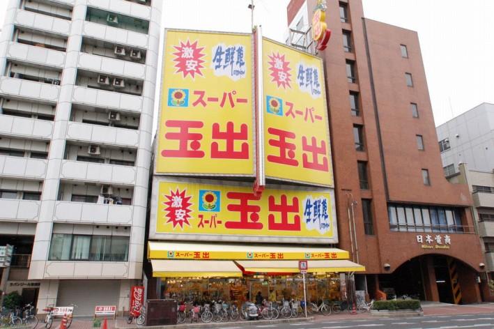 スーパー玉出恵美須店