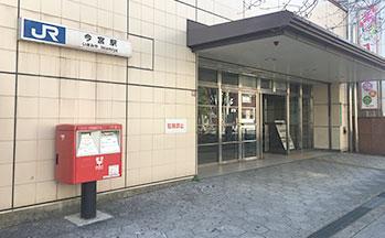 JR大阪環状線「今宮駅」