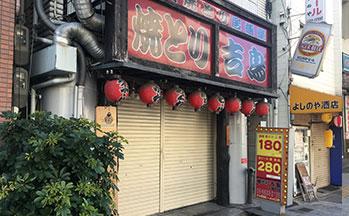 吉鳥 大国町店