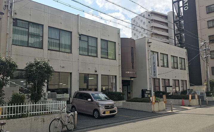 大阪市立浪速図書館