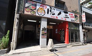 麺処 虎ノ王 桜川店