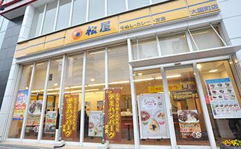 松屋大国町店