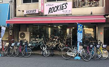 自転車ロッキーズ
