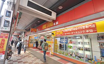 スーパーキッズランド本店(玩具専門店)