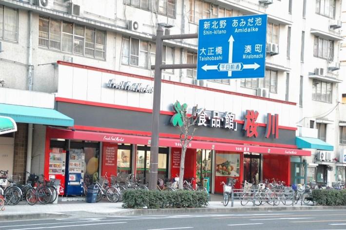 食品館桜川