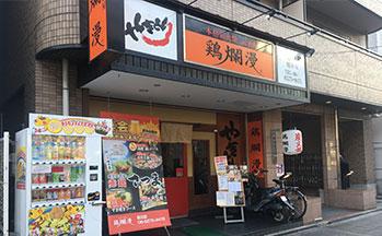大衆炭火焼居酒屋 鶏爛漫 桜川店