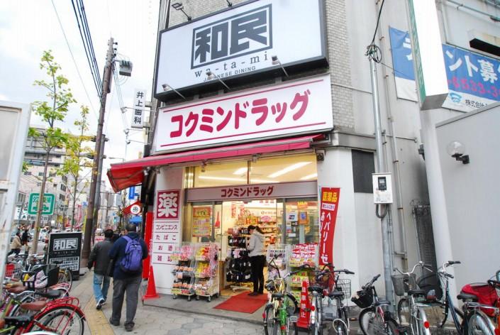 コクミンドラッグ日本橋店