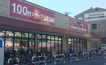 100円ショップFLET`S