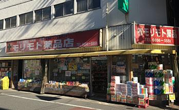 モリモト薬品店